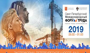 В Петербурге в третий раз пройдет Международный форум труда