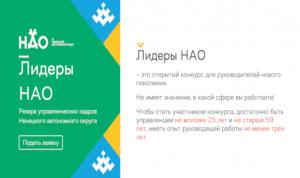 Первый конкурс для руководителей НАО стартует 8 февраля