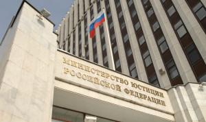 Министерство юстиции привело примеры обстоятельств непреодолимой силы