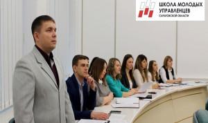 «Школа молодых управленцев Саратовской области» начинает новый набор
