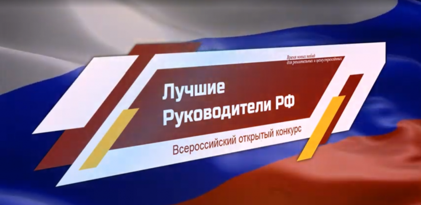 Названы имена победителей конкурса «Лучшие руководители РФ»