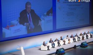 Форум труда: поиск новых подходов