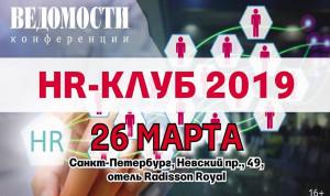 В Петербурге участники «НR-клуба – 2019» обсудят диджитализацию кадровой сферы