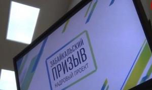 Финалисты проекта «Забайкальский призыв» включены в кадровый резерв