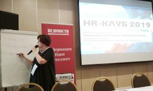 HR-клуб-2019: Мотивацию нужно персонифицировать