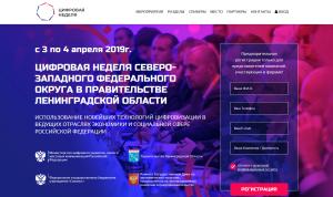 «Цифровая неделя» пройдет в правительстве Ленобласти