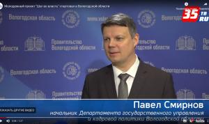Студентам Вологодской области предлагают сделать «Шаг во власть»