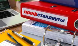 ВНИИ труда поделился опытом применения Национальной рамки квалификаций