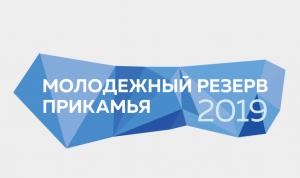 """Запущен второй сезон конкурса """"Молодежный резерв Прикамья"""""""