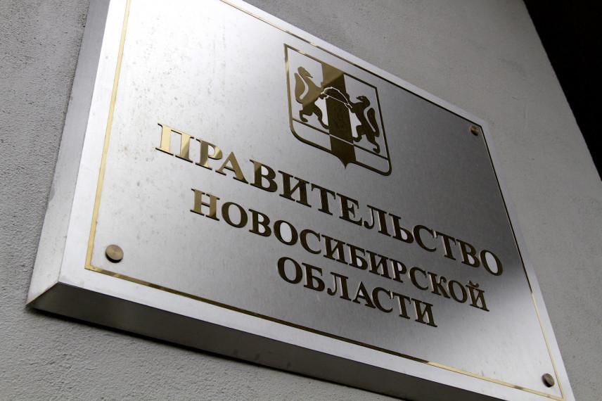 Новосибирских госслужащих накажут за недостоверные сведения о доходах