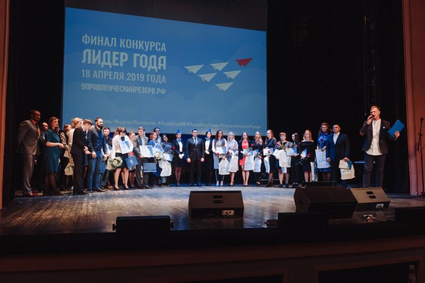 Конкурс «Лидер года» Псковской области откроют для жителей других регионов