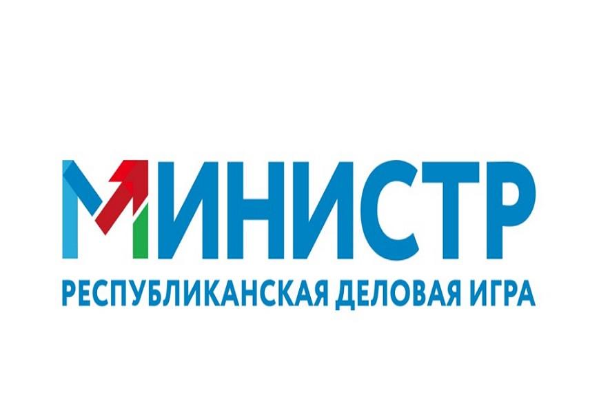 В Якутии стартовал отбор на деловую игру «Министр-2019»