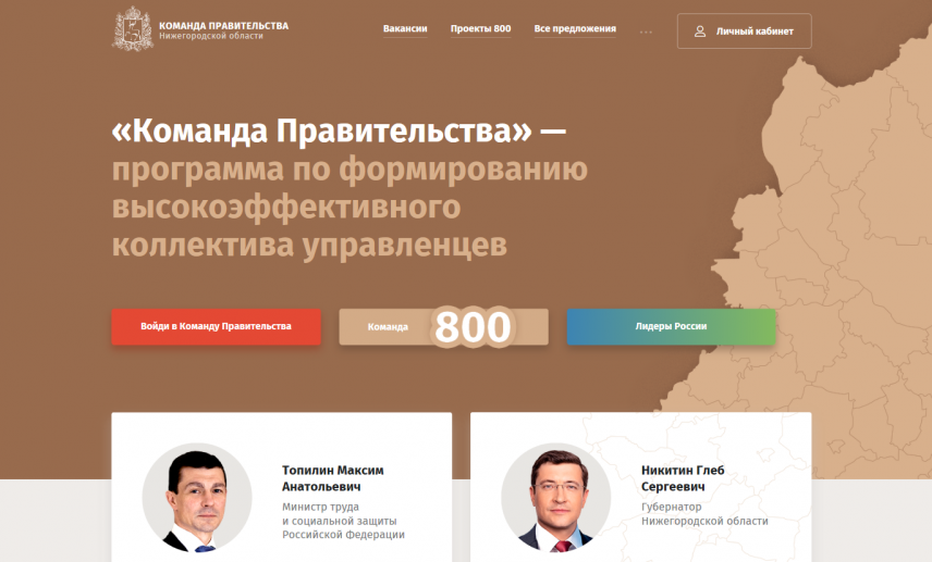 В Нижнем Новгороде подвели итоги первого года работы «Команды правительства»