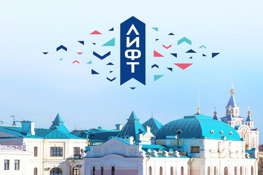 В Хабаровске определили финалистов первого конкурса проектов развития «Лифт»