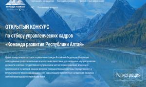 На Алтае началась регистрация на конкурс «Команда РАзвития»