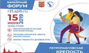 Участников Молодежного карьерного форума в Петербурге ждут HR-битвы и мастер-классы
