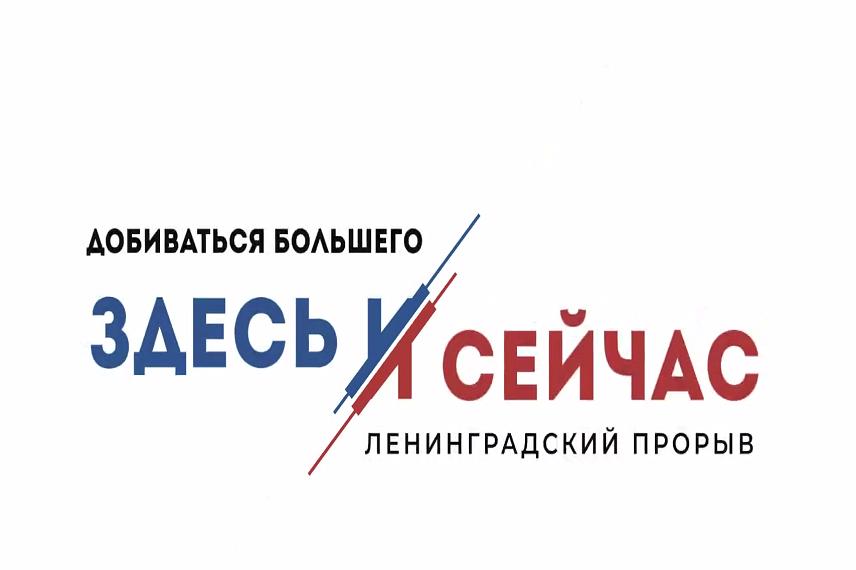 Ленобласть готовится к «Ленинградскому прорыву»