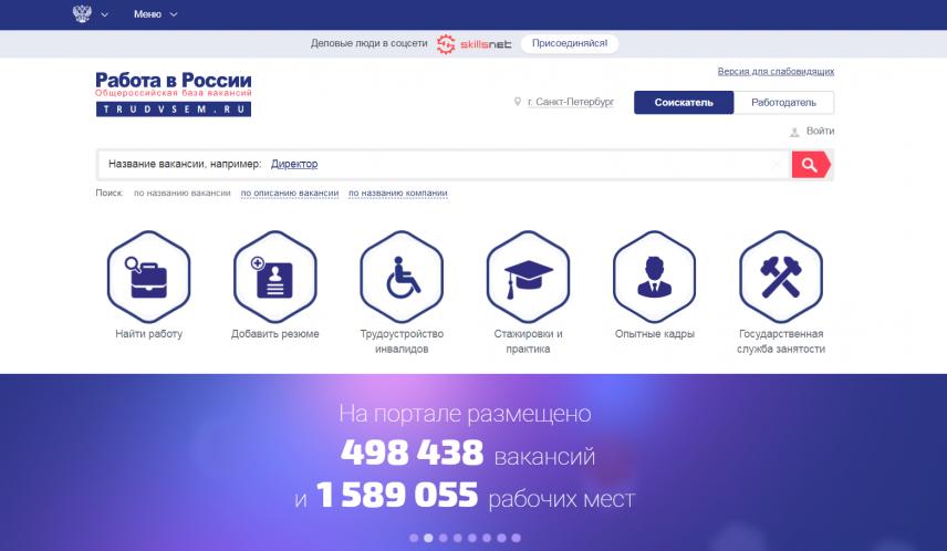 Портал «Работа в России» станет ключевым звеном в цифровизации сферы занятости