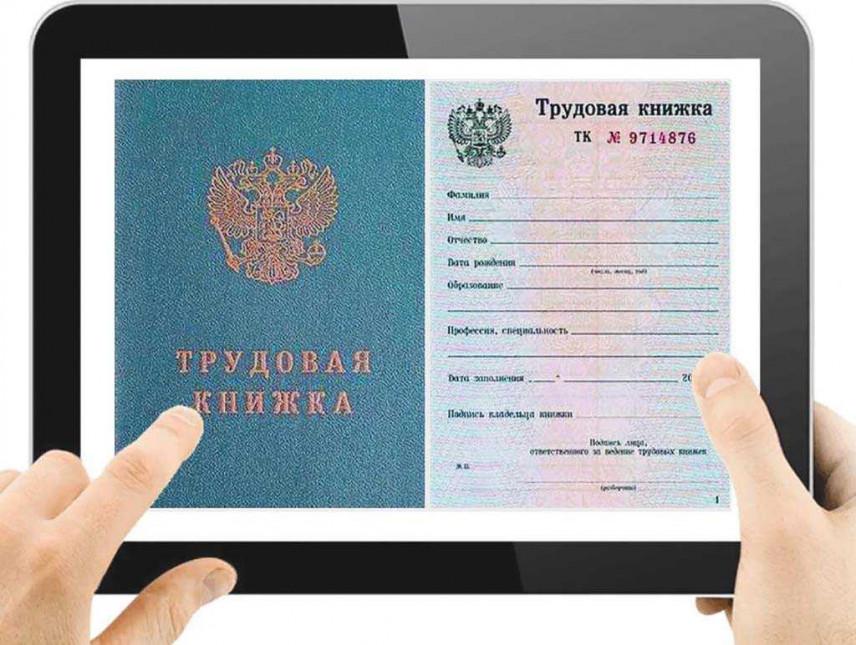 Законопроекты об электронных трудовых книжках получили поддержку в правительстве