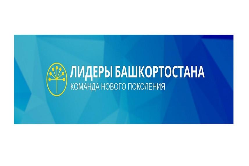 В команду лидеров Башкирии хотят попасть 35-летние промышленники