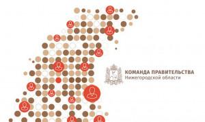 Проект «Команда правительства» набирает обороты в Нижегородской области