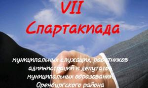 Муниципальные служащие Оренбуржья примут участие в спартакиаде