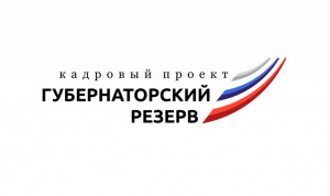 Завершилась регистрация на конкурс «Губернаторский резерв» Астраханской области