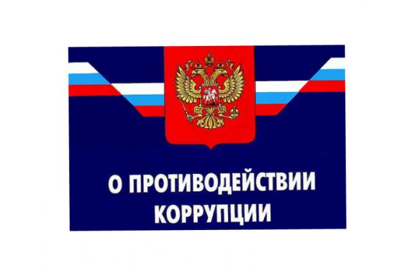 Муниципальных служащих Ленинградской области обучили противодействию коррупции