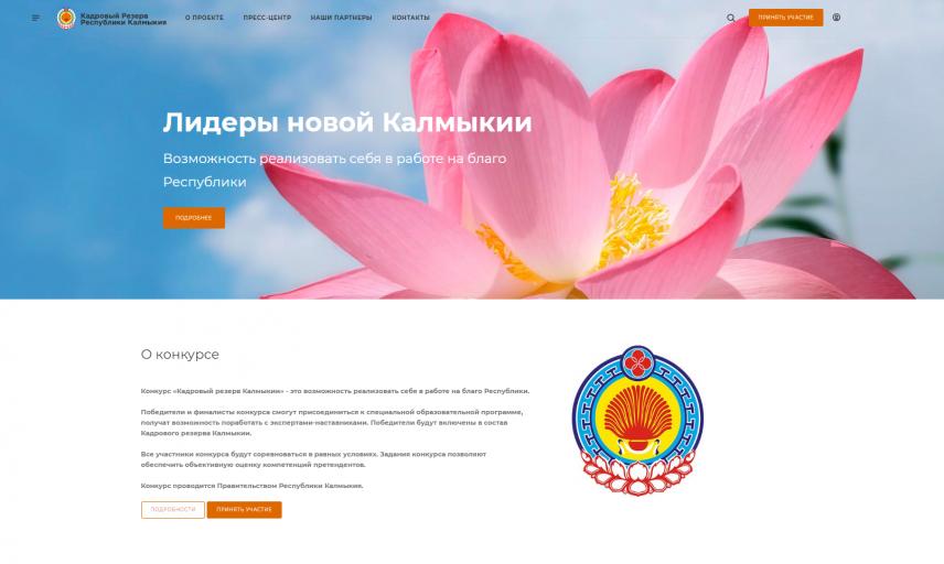 Продолжается прием заявок на конкурс «Кадровый резерв Калмыкии»