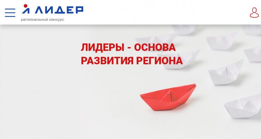 В Смоленской области стартовал ежегодный конкурс «Я – лидер»