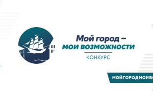 В Петербурге стартовал финал конкурса «Мой город – мои возможности»