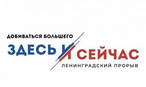 Участники проекта «Ленинградский прорыв» пополняют кадровый резерв региона
