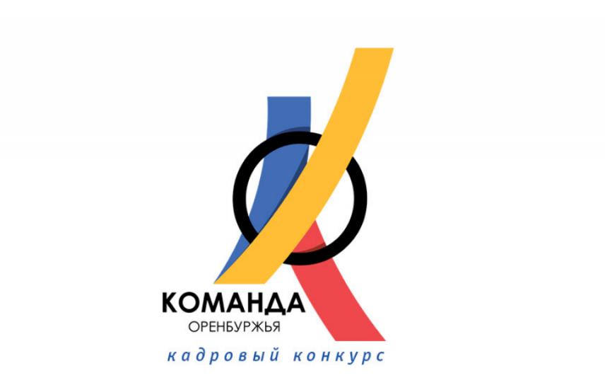 «Команда Оренбуржья» модернизирует регион