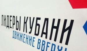 В Краснодарском крае идет прием заявок на губернаторский конкурс «Лидеры Кубани – движение вверх!»