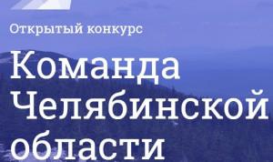 Подведены итоги конкурса «Команда челябинской области».