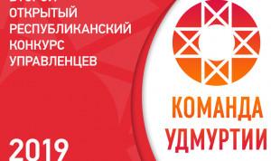 Конкурс для управленцев «Команда Удмуртии» начнется в сентябре