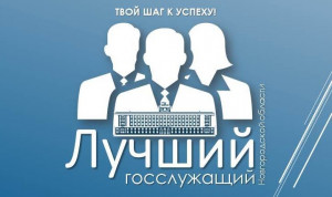Претенденты на звание лучшего госслужащего Новгородской области прошли первый этап конкурса
