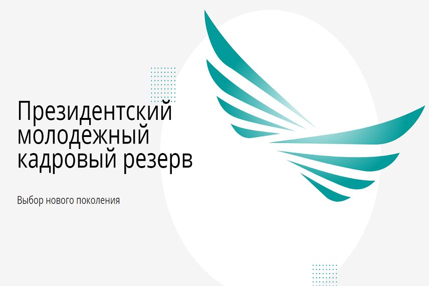 Кандидатов в Президентский молодежный резерв Казахстана ждет вербально-числовое тестирование