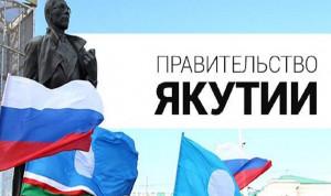 Профком правительства Якутии провел встречу с ветеранами госслужбы