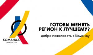 Подведены итоги первого этапа конкурса «Команда Оренбуржья»