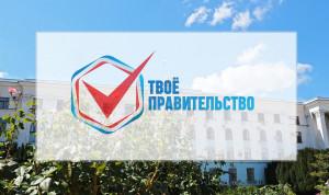 В Крыму стартует кадровый проект «Твое правительство»