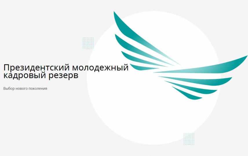 В Казахстане прошел второй этап отбора в президентский молодежный кадровый резерв