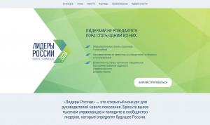 За 10 дней на конкурс «Лидеры России 2020» подано более 100 тысяч заявок