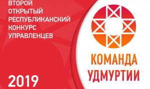 Прием заявок на конкурс «Команда Удмуртии» продлили из-за большого количества кандидатов