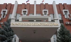 Саратовских коррупционеров оставят без доплат к пенсии