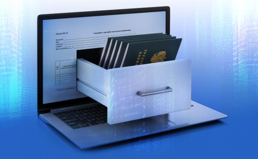 Эксперимент по переводу кадровых документов в электронный вид поддержан РТК