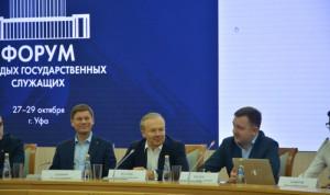Завершился Всероссийский форум молодых государственных служащих