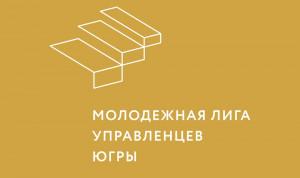 В Ханты-Мансийске стартовала Молодежная лига управленцев Югры