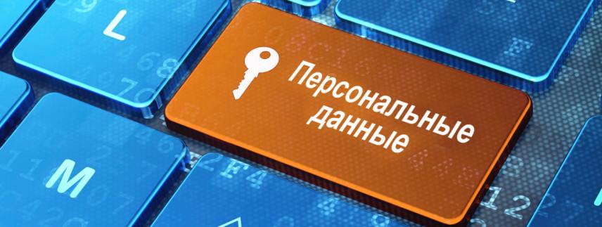 В России разработают программы обучения по защите персональных данных для муниципальных служащих