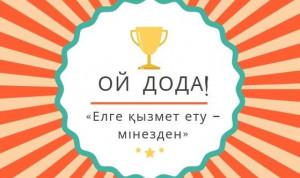 В Казахстане завершается конкурс среди госслужащих «Служение народу – от характера»